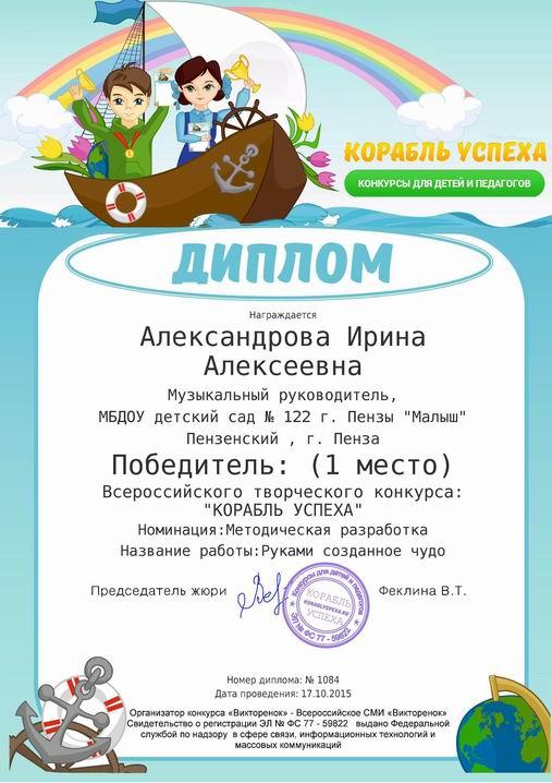 Литературные конкурсы всероссийские для детей