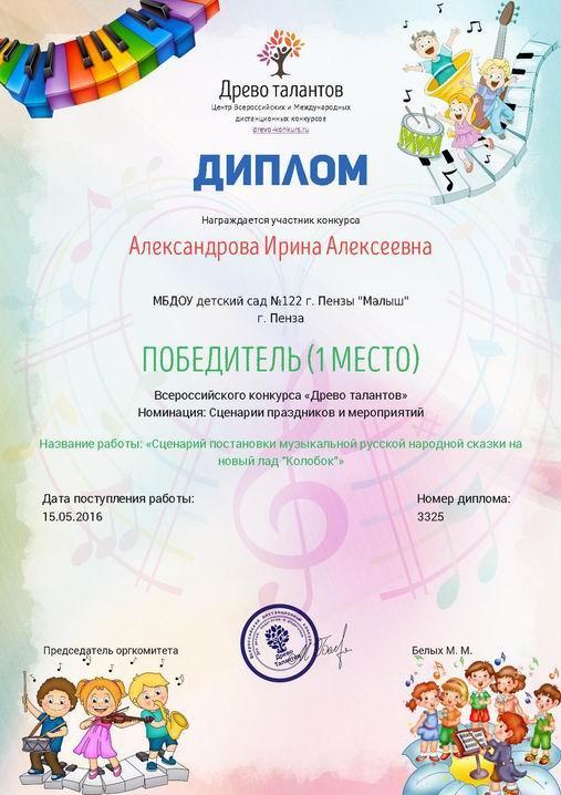 Всероссийский конкурс сценарии праздников